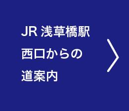JR浅草橋駅西口からの道案内