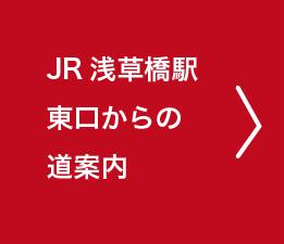 JR浅草橋駅東口からの道案内