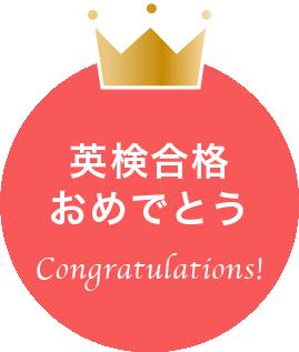 英検合格おめでとう
