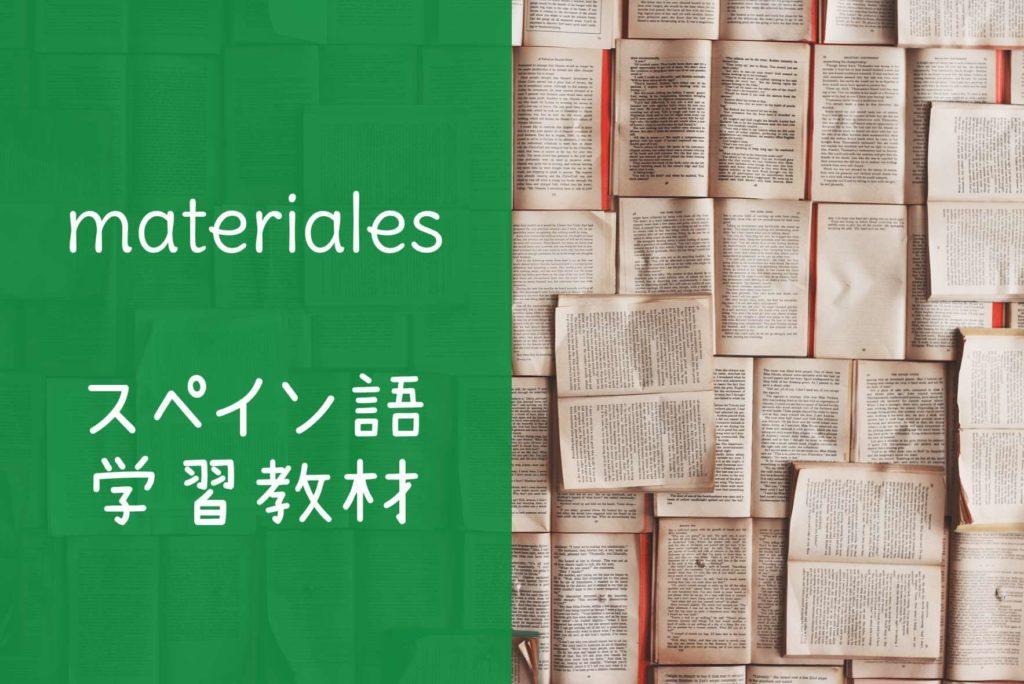 スペイン語学習教材