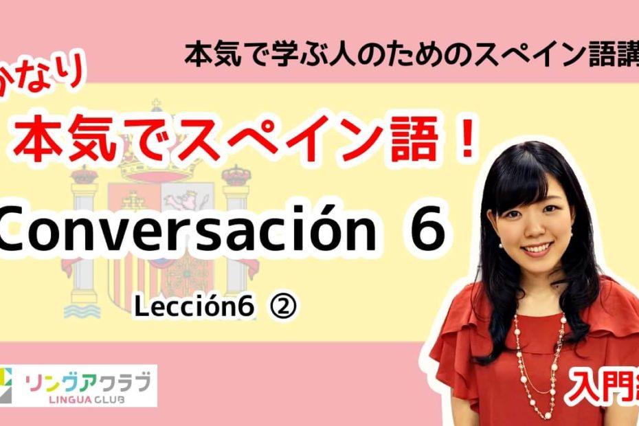 Lección 6 - 2:Conversación 6