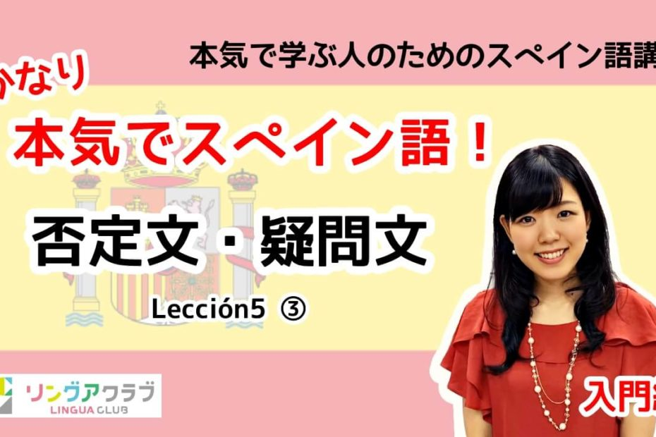 Lección 5 - 3:否定文・疑問文