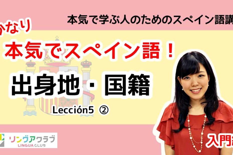 Lección 5 - 2:出身地・国籍