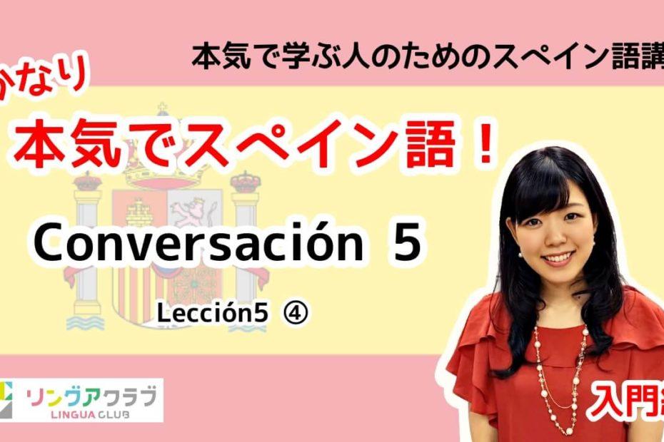 Lección 5 - 4:Conversación 5