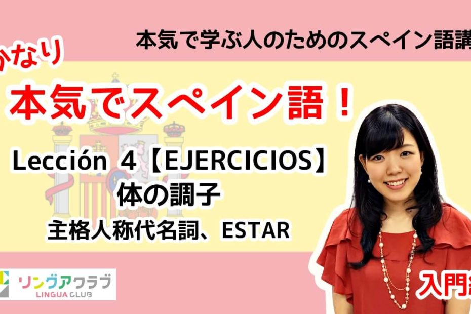 Lección 4 - ejercicios:体の調子[主格人称代名詞、ESTAR]