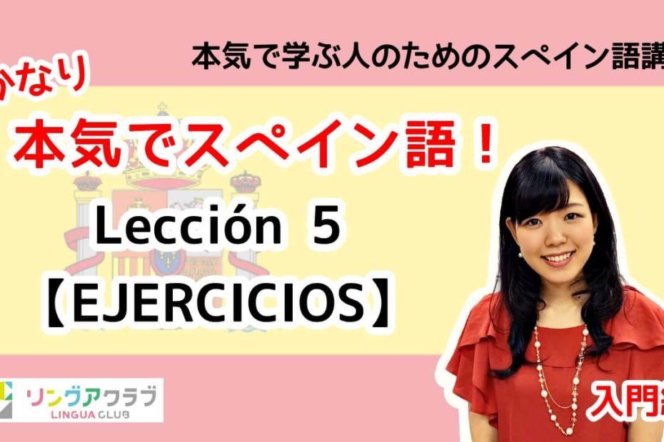 Lección5-ejercicios