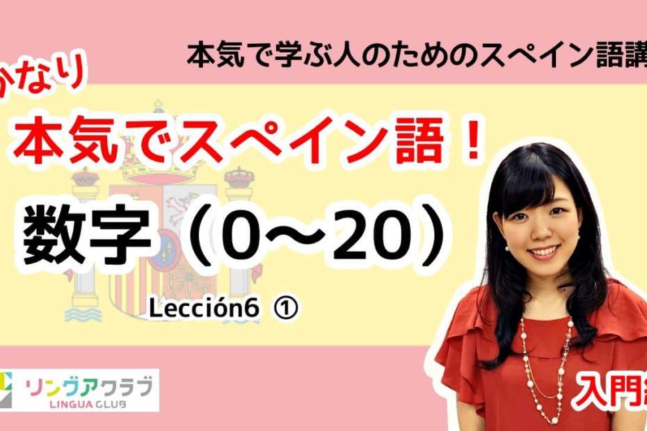 Lección 6 - 1:数字(0〜20)
