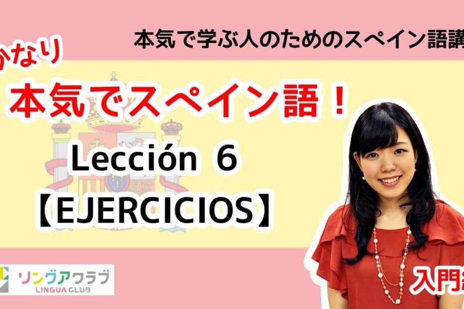lección6-ejercicios