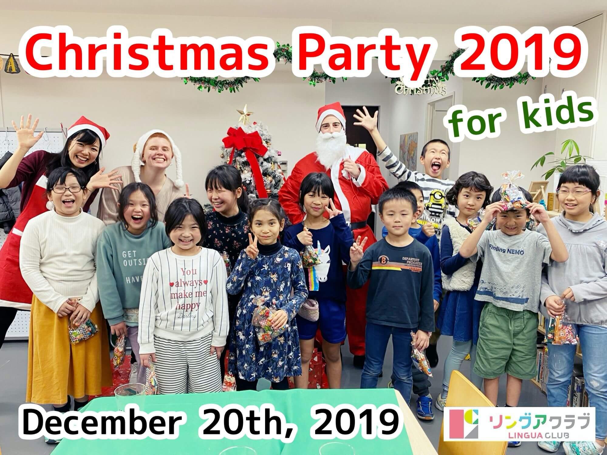 【レポート】クリスマスパーティー for kids(2019)