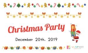 クリスマスパーティー for kids(2019)
