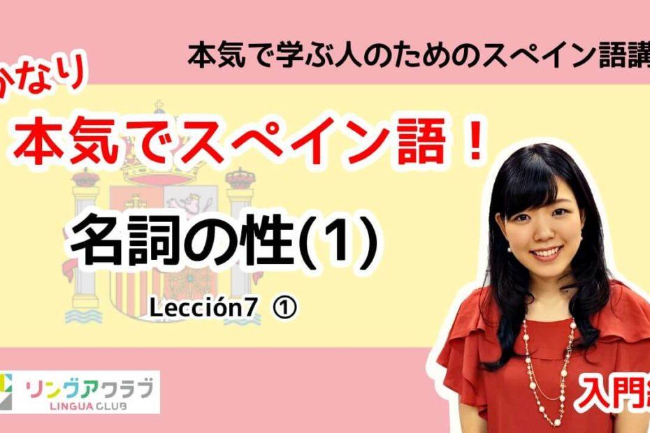 lección7-1:名詞の性(1)