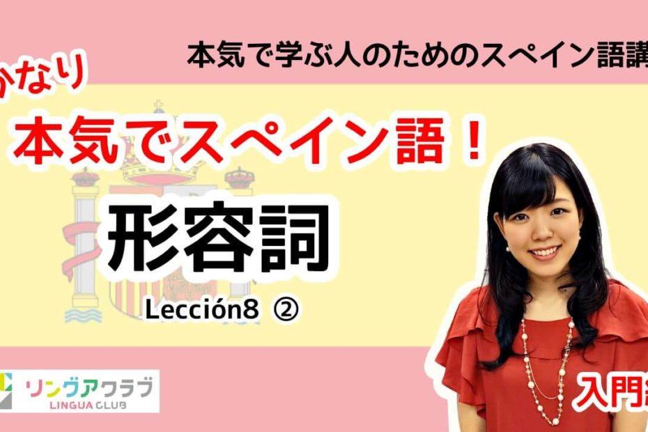 Lección8②:形容詞