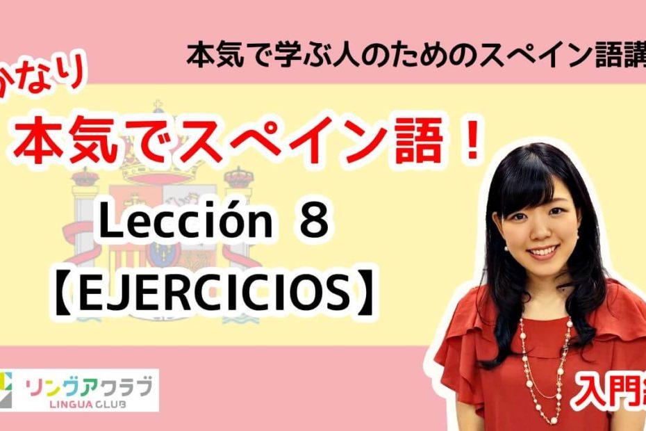Lección8-ejercicios