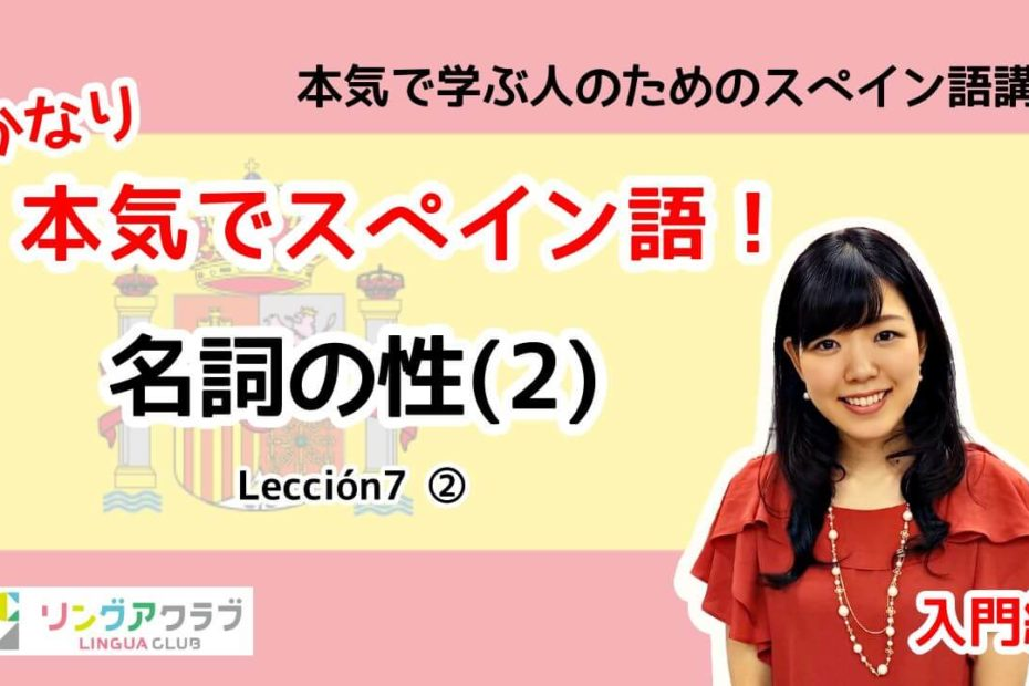 lección7-2:名詞の性(2)