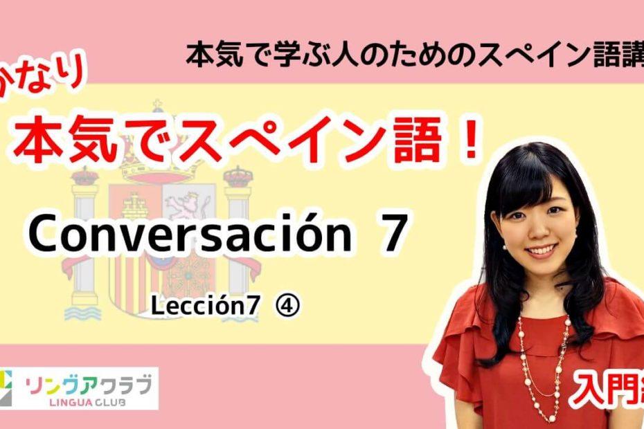 lección7-4:Conversación7