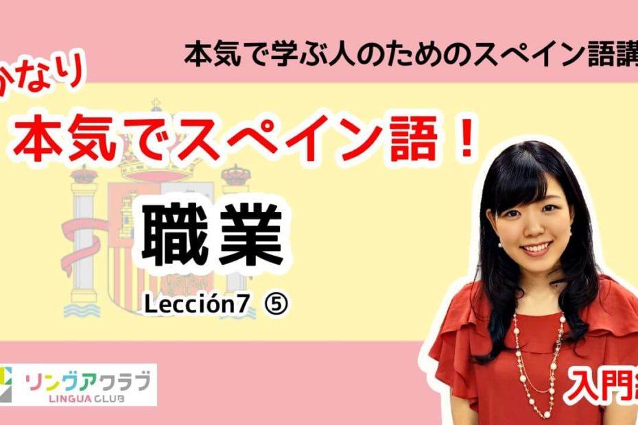 lección7⑤:職業