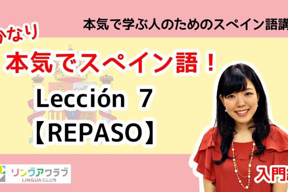 Lección7【repaso】