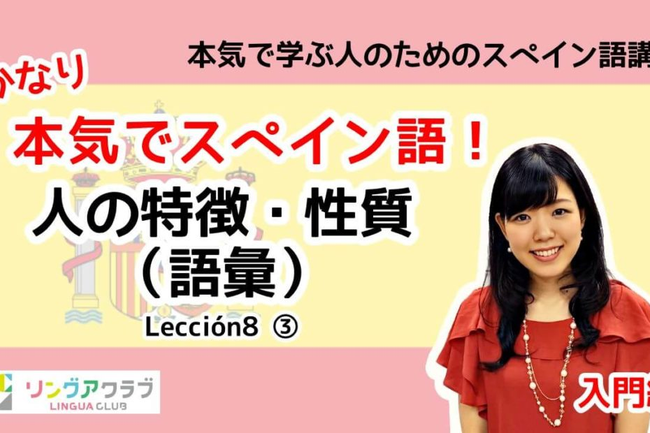 Lección8③:人の特徴・性質(語彙))