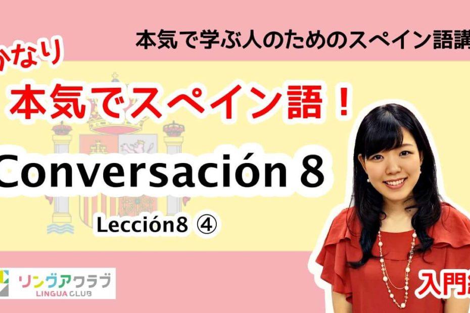 lección8-4:Conversación8