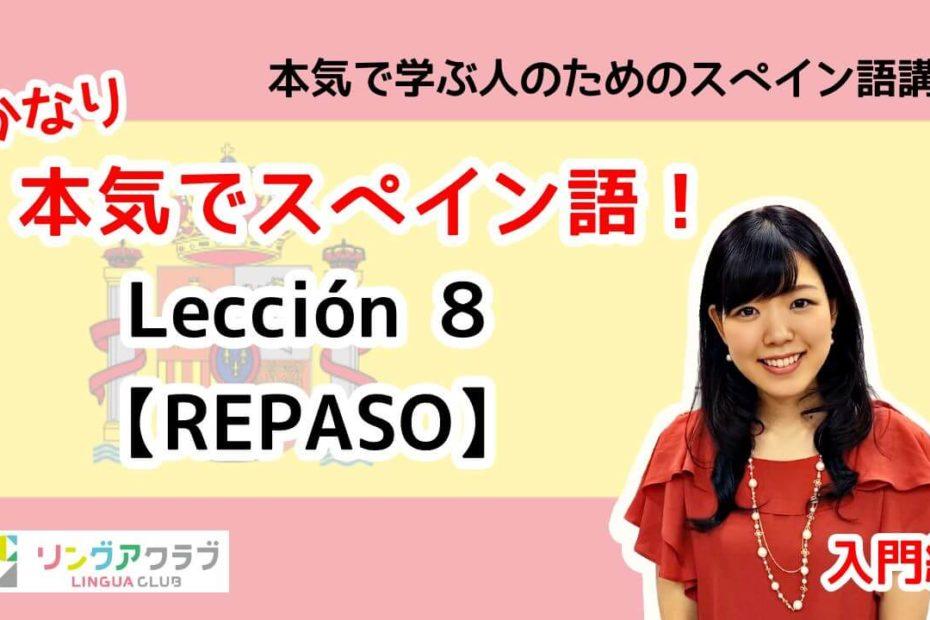 leccion8-repaso