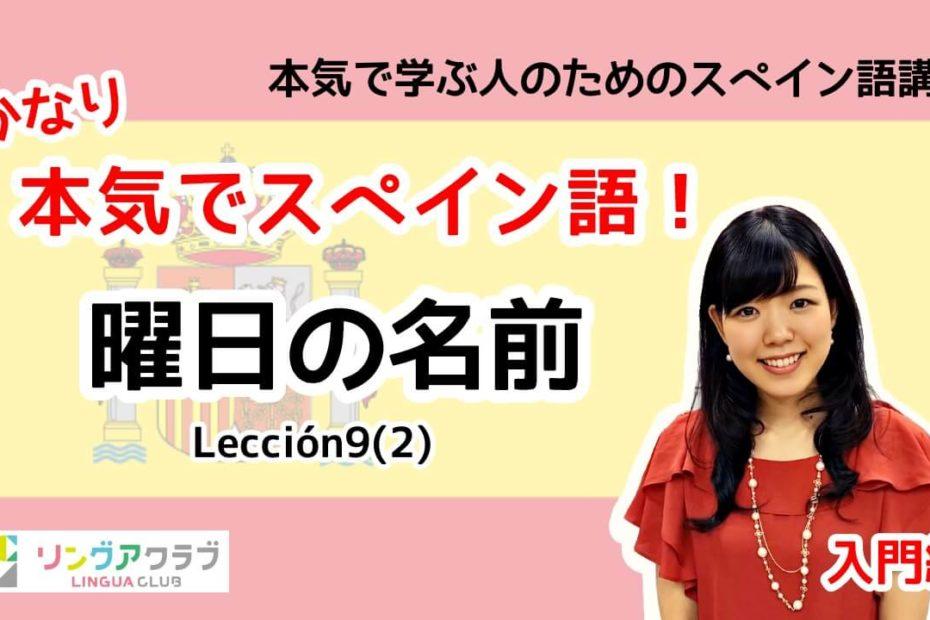 Lección9②:曜日の名前