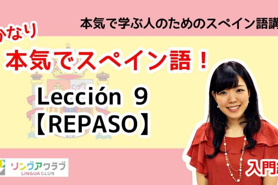 Lección9【REPASO】