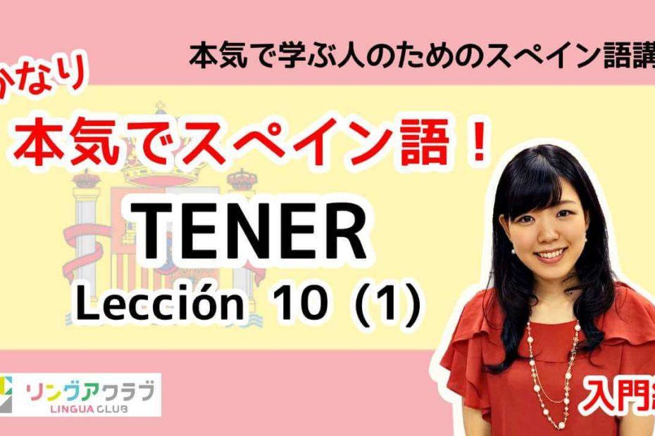 Lección10-1: TENER