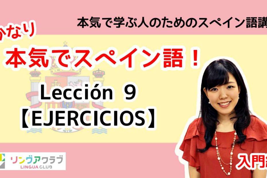 Lección9【EJERCICIOS】