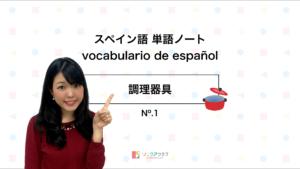 【スペイン語ノート #1】調理器具