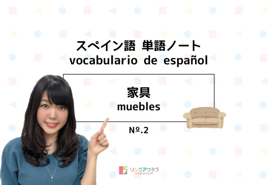 【スペイン語ノート #2】家具