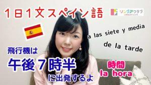 1日1文スペイン語(#114) - 飛行機は午後7時半に出発します