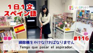 1日1文スペイン語(#116) - 掃除機をかけなければなりません