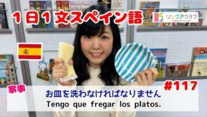 1日1文スペイン語(#117) - お皿を洗わなければなりません