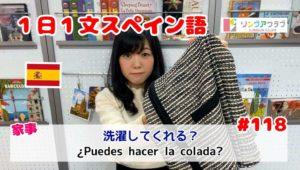 1日1文スペイン語(#118) - 洗濯してくれる?
