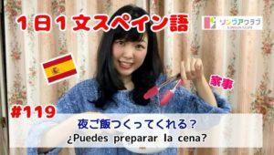 1日1文スペイン語(#119) - 夜ご飯つくってくれる?