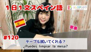 1日1文スペイン語(#120) - テーブル拭いてくれる?