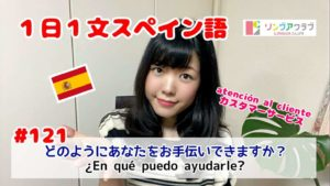 1日1文スペイン語(#121) - どのようにあなたをお手伝いできますか?