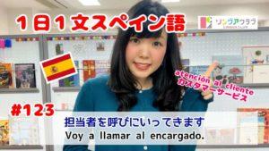 1日1文スペイン語(#123) - 担当者を呼びに行ってきます