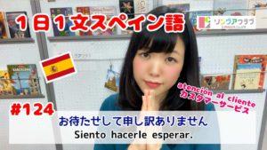 1日1文スペイン語(#124) - お待たせしてしまって申し訳ありません