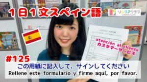 1日1文スペイン語(#125) - この用紙に記入して、サインしてください
