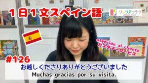 1日1文スペイン語(#126) - お越しくださりありがとうございます