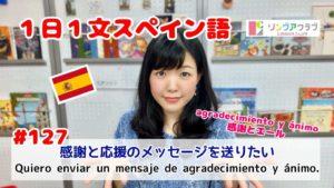 1日1文スペイン語(#127) - 感謝と応援のメッセージを送りたい