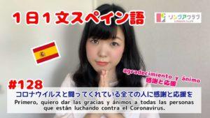 1日1文スペイン語(#128) - コロナウイルスと闘ってくれている全ての人に感謝と応援を