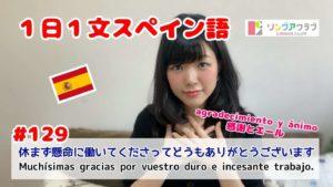 1日1文スペイン語(#129) - 休むことなく懸命に働いてくださってありがとうございます