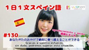 1日1文スペイン語(#130) - あなたがたの頑張りのおかげで絶対に乗り越えることができるでしょう