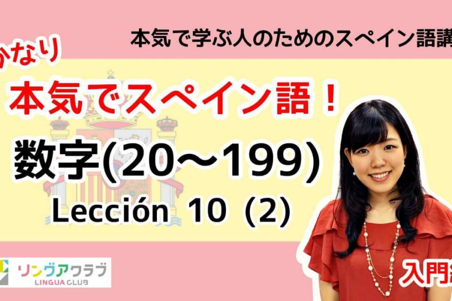 Lección10-2: 数字(20〜199)