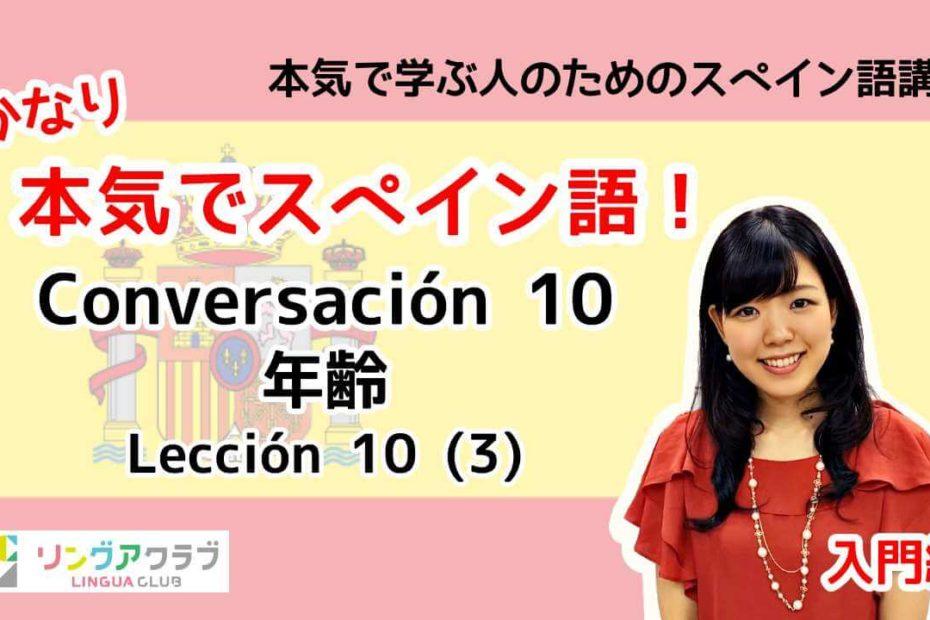 Lección10-3: Conversación10(年齢)