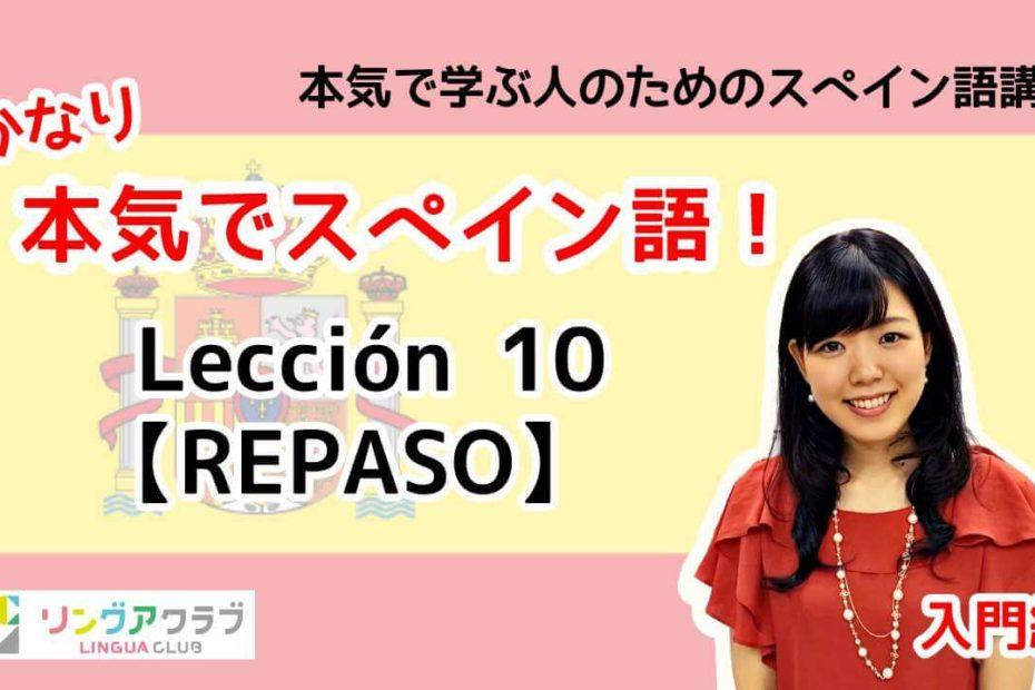 Lección10【REPASO】