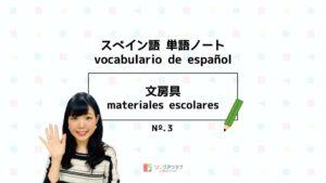 【スペイン語ノート #3】文房具