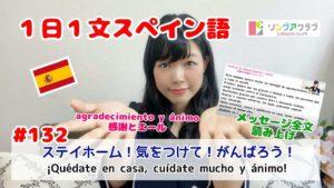1日1文スペイン語(#132) - ステイホーム!気をつけて!がんばろう!